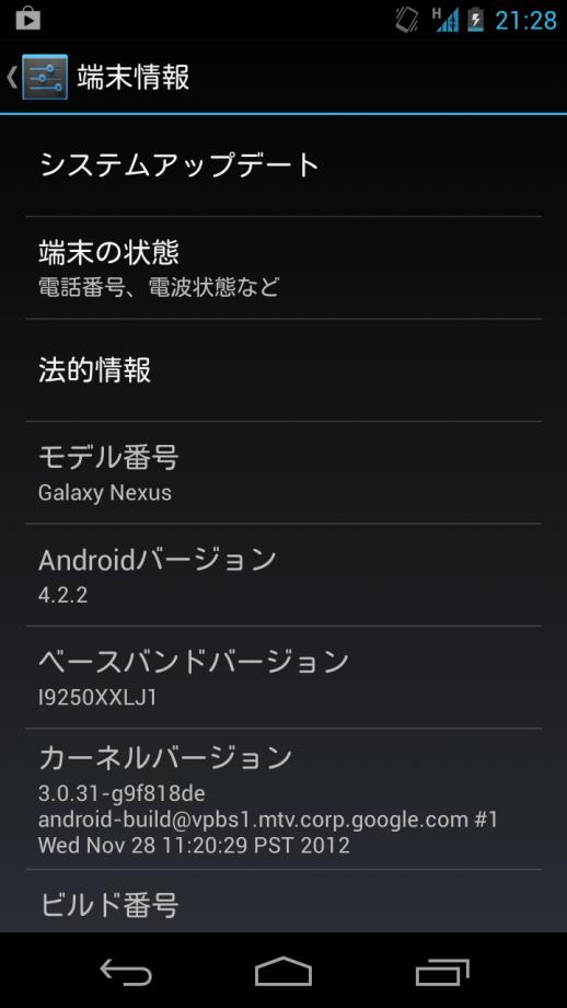 手動で Google Nexus (SC-04D) に Android4.2.2とroot化